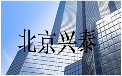 北京兴泰塑料制品有限公司