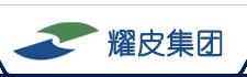 上海耀皮工程玻璃有限公司