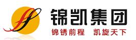 江苏锦凯集团有限公司
