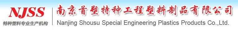 南京首塑特种工程塑料制品有限公司