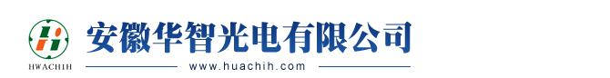 安徽华智光电有限公司