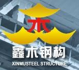 海南鑫木机械工程有限公司