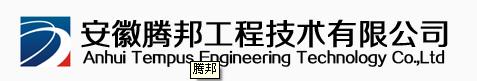 安徽腾邦工程技术有限公司