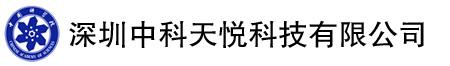 深圳中科天悦科技有限公司