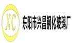 东阳市兴昌钢化玻璃厂