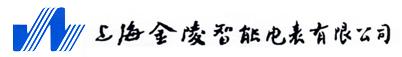 上海金陵智能电表有限公司