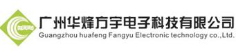 广州华烽方宇电子科技有限公司最新招聘信息