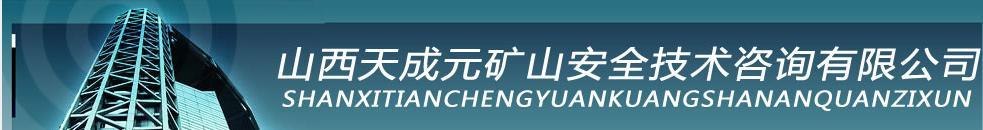 山西天成元矿山安全技术咨询有限公司最新招聘信息