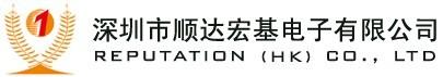 深圳顺达市宏基电子有限公司