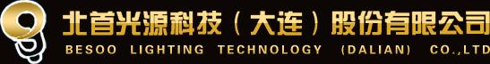 北首光源科技(大连)股份有限公司