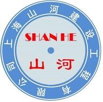 上海山河建设工程有限公司