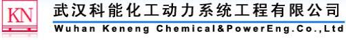 武汉科能化工动力系统工程有限公司