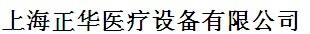 上海正华医疗设备有限公司