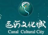江苏运河文化城投资开发有限公司