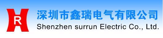 深圳市鑫瑞电气有限公司