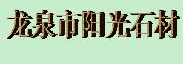 龙泉市阳光石材工艺厂