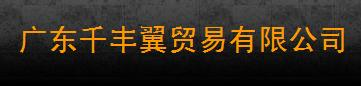 广东千丰翼贸易有限公司