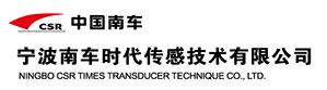 宁波南车时代传感技术有限公司