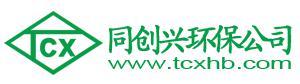 福州同创兴环保技术有限公司