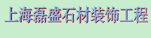 上海磊盛石材装饰工程有限公司最新招聘信息