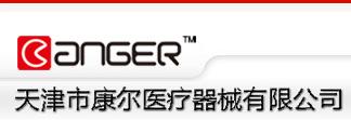 天津市康尔医疗器械有限公司