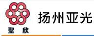 扬州亚光电缆有限公司