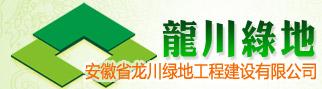 安徽省龙川绿地工程建设有限公司