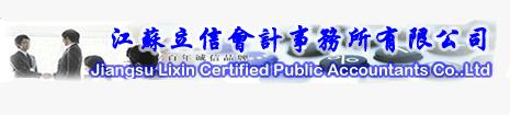 江苏立信会计师事务所有限公司最新招聘信息