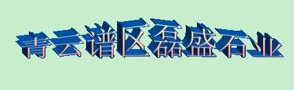 南昌市青云谱区磊盛石业经营部最新招聘信息
