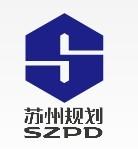 苏州规划设计研究院股份有限公司昆山分公司