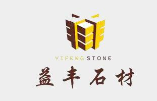 中山市益丰石材工程有限公司