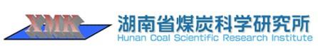 湖南省煤炭科学研究院