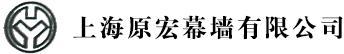 上海原宏幕墙有限公司