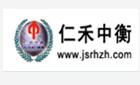 江苏仁禾中衡工程咨询房地产估价有限公司