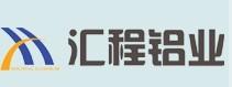 重庆汇程铝业有限公司