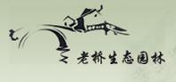 武汉老桥生态园林开发有限公司