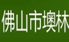 佛山市墺林环保科技有限公司最新招聘信息