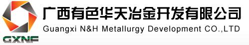 广西有色华天冶金开发有限公司