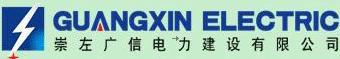 广西广信电力建设有限公司