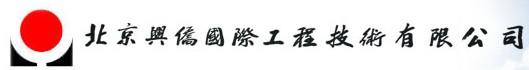 北京兴侨国际工程技术有限公司