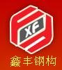 温州鑫丰钢结构有限公司
