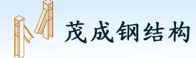 北京茂成钢结构工程有限公司