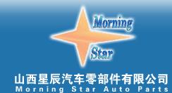 山西星辰汽车零部件有限公司最新招聘信息