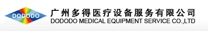 广州市多得医疗设备维修服务有限公司