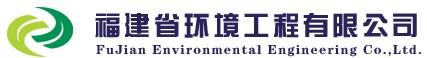 福建省环境工程有限公司
