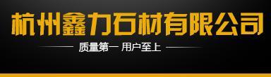 杭州鑫力石材有限公司最新招聘信息