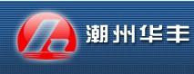 潮州华丰集团股份有限公司