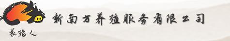 广西南宁新南方养殖服务有限公司