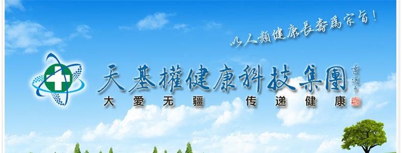 深圳市天基权科技股份有限公司