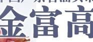汕头市龙湖区金富高香精香料有限公司最新招聘信息